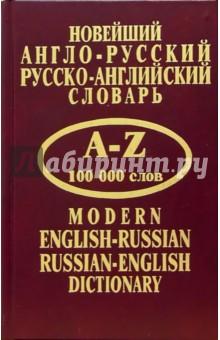 Новейший англо-русский, русско-английский словарь