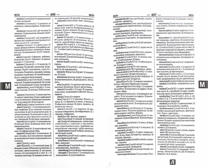 Иллюстрация 1 из 19 для Новейший англо-русский, русско-английский словарь   Лабиринт - книги. Источник: Лабиринт