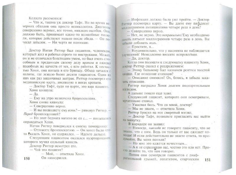 Иллюстрация 1 из 38 для Ничто не вечно - Сидни Шелдон   Лабиринт - книги. Источник: Лабиринт