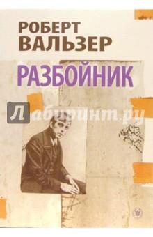 Обложка книги Разбойник, Вальзер Роберт