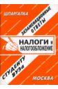 Кузьмичева Е.А. Шпаргалка: Налоги и налогообложение: Экзаменационные ответы