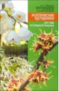 Куклина Алла Георгиевна Экзотические кустарники для сада из Северной Америки