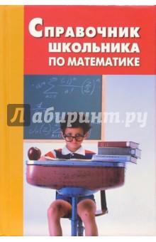 Большой справочник школьника 5-11 классы купить