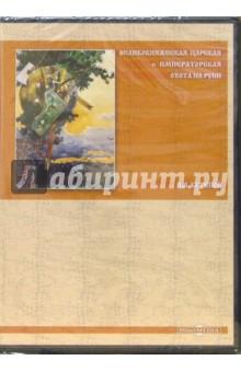 Великокняжеская, царская и императорская охота на Руси (CDpc) трудовой договор cdpc