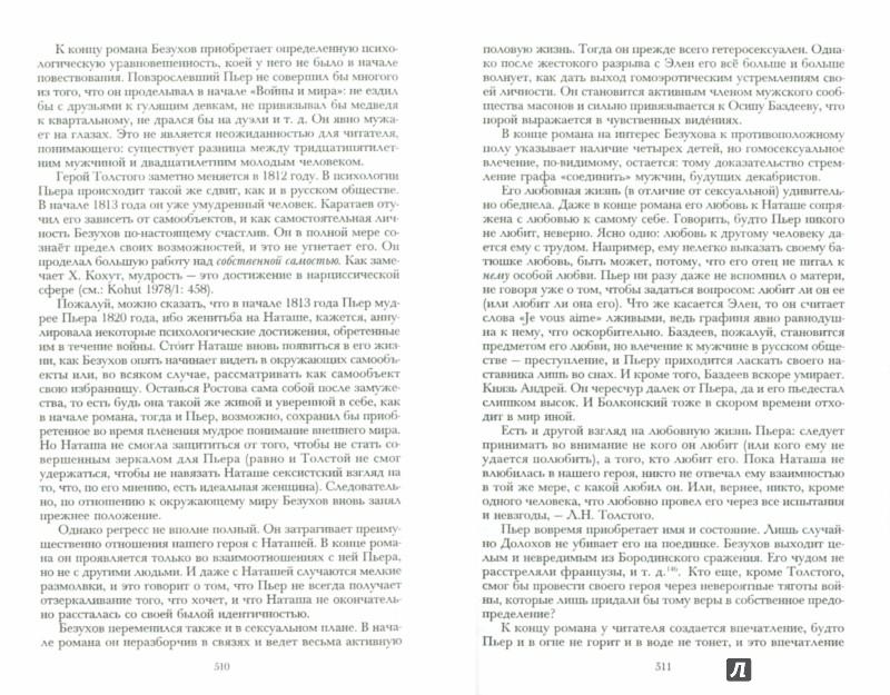 Иллюстрация 1 из 5 для Русская литература и психоанализ - Дениэл Ранкур-Лаферьер   Лабиринт - книги. Источник: Лабиринт