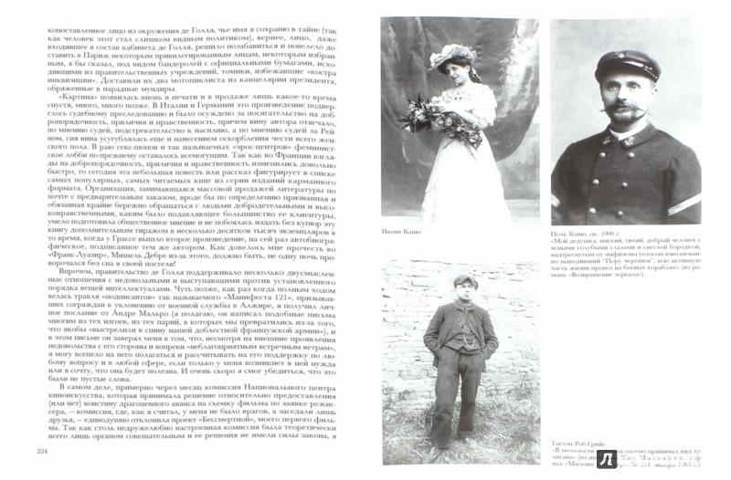 Иллюстрация 1 из 28 для Романески - Ален Роб-Грийе | Лабиринт - книги. Источник: Лабиринт