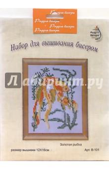 Набор для вышивания бисером: Золотая рыбка.