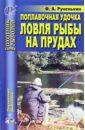 Рученькин Ф. А. Поплавочная удочка. Ловля рыбы на прудах