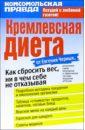 Черных Евгений Николаевич Кремлевская диета