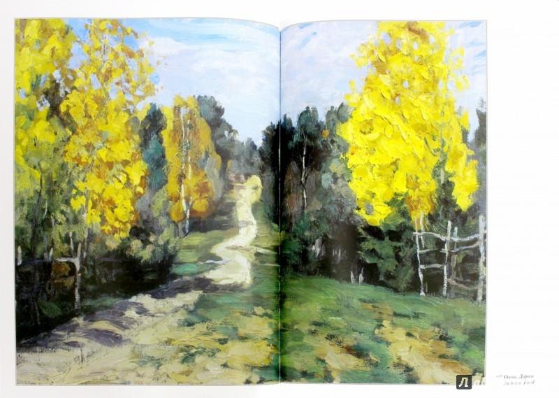 Иллюстрация 1 из 21 для Станислав Юлианович Жуковский - Римма Алдонина | Лабиринт - книги. Источник: Лабиринт