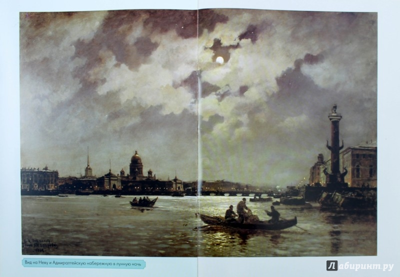 Иллюстрация 1 из 11 для Беггров - Марина Улыбышева | Лабиринт - книги. Источник: Лабиринт