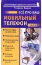 Букин Максим Сергеевич Все про ваш мобильный телефон. Книга 9