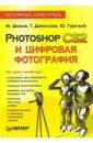 Шахов Михаил Александрович Photoshop CS2 и цифровая фотография. Популярный самоучитель динман е самоучитель photoshop cs2