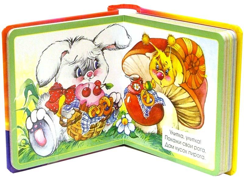 Иллюстрация 1 из 29 для Гав-гав! Книжки-квакушки | Лабиринт - книги. Источник: Лабиринт