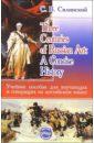 Силинский Станислав Three Centuries of Russian Art: A Concise History. Учеб. пос. для изучающих и говорящих на англ. яз