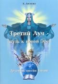 Третий Луч - путь к новой Эре. Духовная миссия России