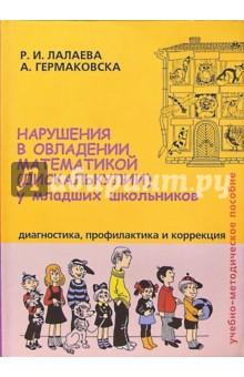Нарушения в овладении математикой (дискалькулии) у младших дошкольников: Учебно-методическое пособие