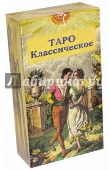 Таро Классическое (руководство + карты) карты таро магические карты для гадания и целительства