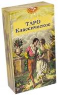 Таро Классическое (руководство + карты)