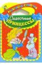 Маврина Л. Сказочные принцессы