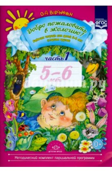 Добро пожаловать в экологию! Рабочая тетрадь для детей 5-6 лет. Старшая группа. Часть 1. ФГОС