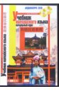 Благая Антонина Учебник китайского языка. Начальный курс. Аудиокурс (2CD)