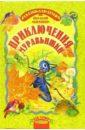Бианки Виталий Валентинович Приключения муравьишки: Сказки путешествие муравьишки мультфильм
