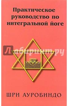 Практическое руководство по интегральной йоге диляра тасбулатова у кого в россии больше