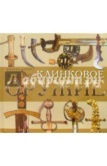 Холодное клинковое оружие золотая книга целителей разных стран