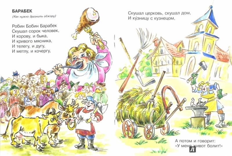 Иллюстрация 1 из 9 для Барабек. Английские народные песенки - Корней Чуковский | Лабиринт - книги. Источник: Лабиринт