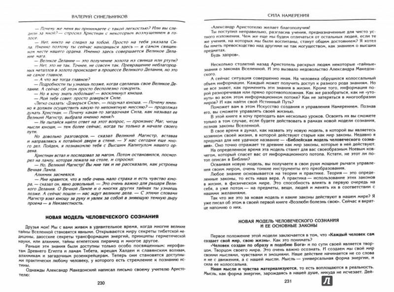 Иллюстрация 1 из 27 для Тайны подсознания - Валерий Синельников | Лабиринт - книги. Источник: Лабиринт