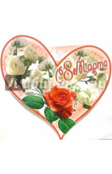 1СВК-001/8 Марта/открытка-сердце вырубка.