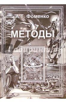 Методы. В 2-х томах: Том 1 г в носовский а т фоменко как было на самом деле реконструкция подлинной истории