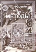 Методы. В 2-х томах: Том 1