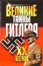 Веденеев Василий Владимирович Великие тайны Гитлера ХХ века
