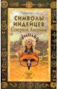 Скачать Хайке Символы индейцев Северной Диля В этой книге представлено Бесплатно