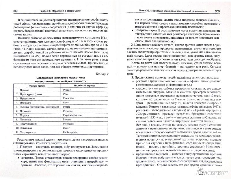 Иллюстрация 1 из 10 для Маркетинг: общий курс: учеб. пособие для бакалавров | Лабиринт - книги. Источник: Лабиринт