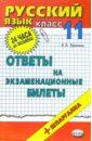 Русский язык. Ответы на экзаменационные билеты. 11 класс: Учебное пособие