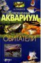 Лукьянов М. Современный аквариум и его обитатели