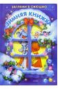 цены на Зимняя книжка: Стихи, сказки, загадки  в интернет-магазинах