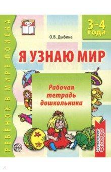 Я узнаю мир. Рабочая тетрадь для детей 3-4 лет. ФГОС ДО