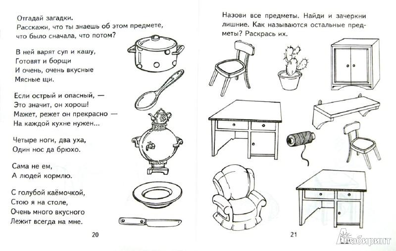Иллюстрация 1 из 7 для Я узнаю мир. Рабочая тетрадь для детей 3-4 лет. ФГОС ДО - Ольга Дыбина | Лабиринт - книги. Источник: Лабиринт