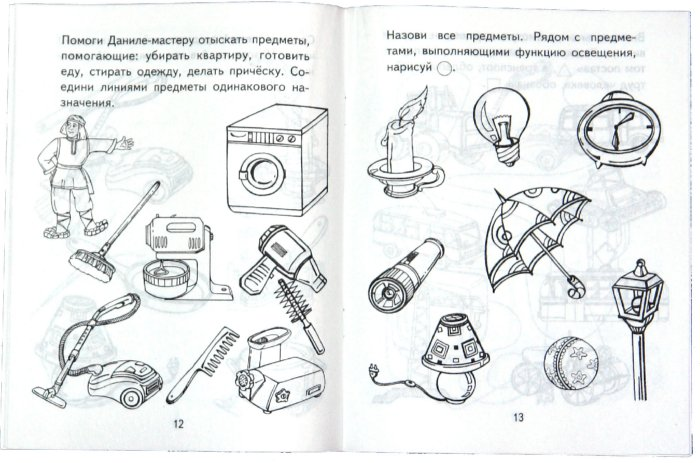 Иллюстрация 1 из 8 для Я узнаю мир: Рабочая тетрадь для детей 5-6 лет. ФГОС - Ольга Дыбина   Лабиринт - книги. Источник: Лабиринт