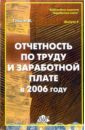 Гейц Игорь Викторович Отчетность по труду и заработной плате в 2006 году: Практическое пособие. Выпуск 6