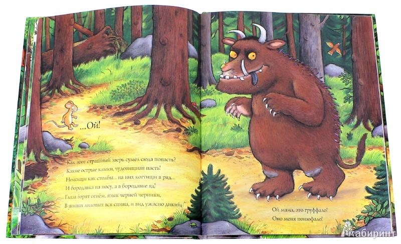 Иллюстрация 4 из 137 для Груффало - Джулия Дональдсон | Лабиринт - книги. Источник: Лабиринт