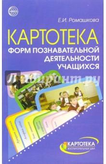 Картотека форм познавательной деятельности учащихся