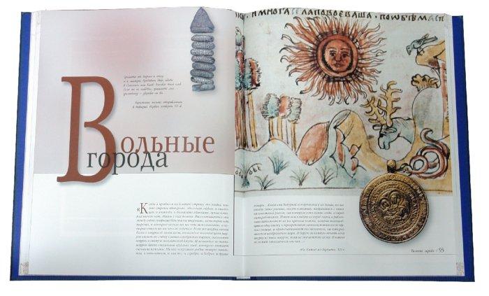 Иллюстрация 1 из 13 для Сокровища Ойкумены. Перед нашествием | Лабиринт - книги. Источник: Лабиринт
