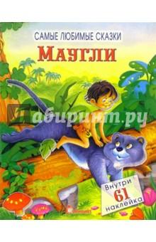 Маугли. Самые любимые сказки