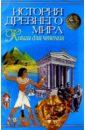 �стория древнего мира. Книга для чтения