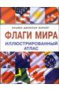 Баркер Брайен Флаги мира. Иллюстрированный атлас